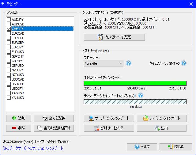 データセンター画面
