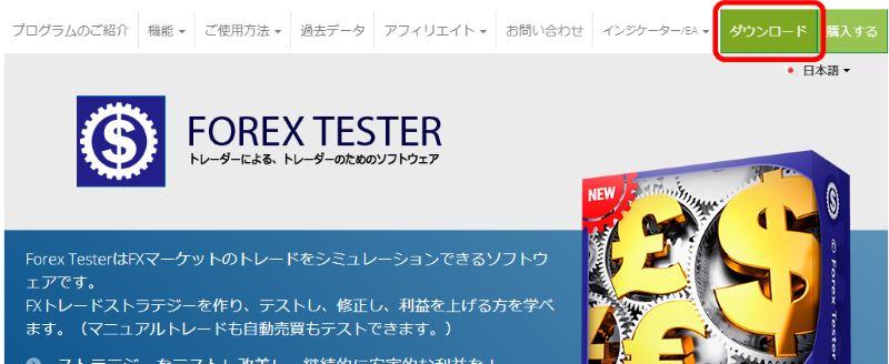 フォレックステスター4 Ft4 のライセンス購入方法 認証完了までの流れを解説 Fxプライスアクション研究所