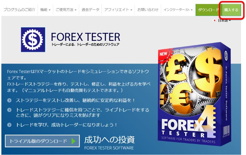 Forex tester 4 release date