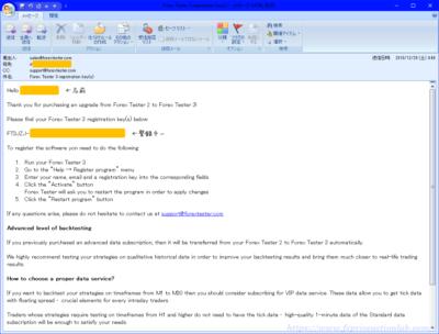 実際に販売元から送られてきたメール。このメールは新規購入ではなくアップグレードのため、文章の内容が若干新規版と異なる。