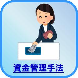 資金管理手法
