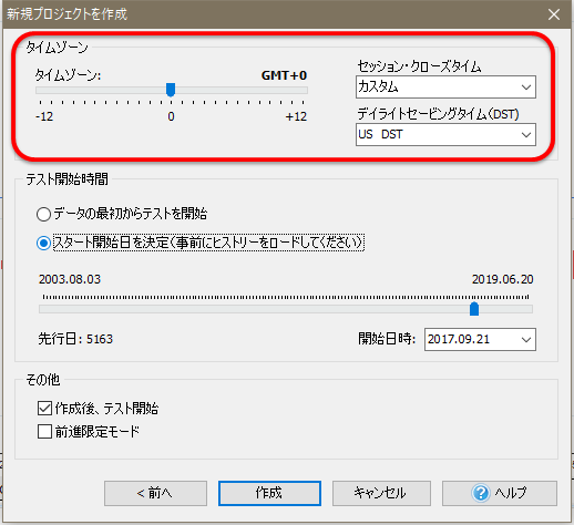 新規プロジェクト作成時の設定画面(作成前最後の画面)。赤枠だけ指定の通り設定するとOK。