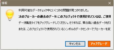 Basicサービスの人がAdvanced Data Feedに設定された状態で新機能を使った場合に表示される画面。