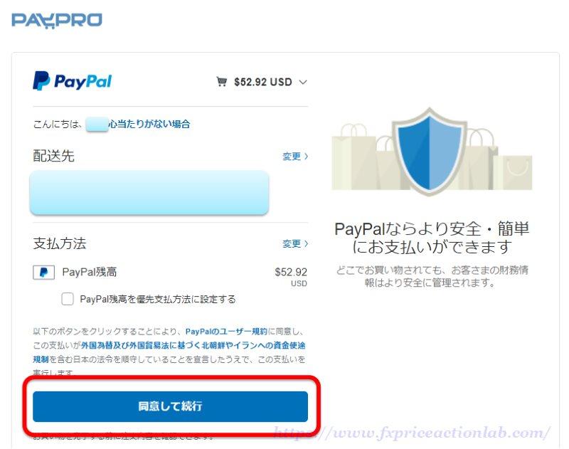 PayPal支払の最終確認画面。