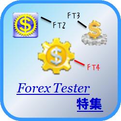 Forex Tester 特集
